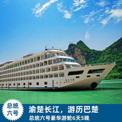 重庆坐船到武汉